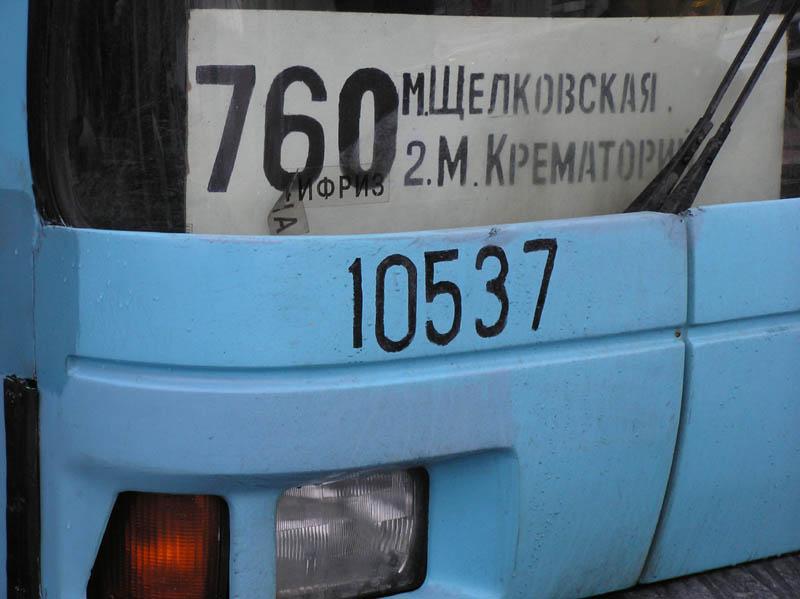 м.Щелковская - 2-ой московский крематорий.